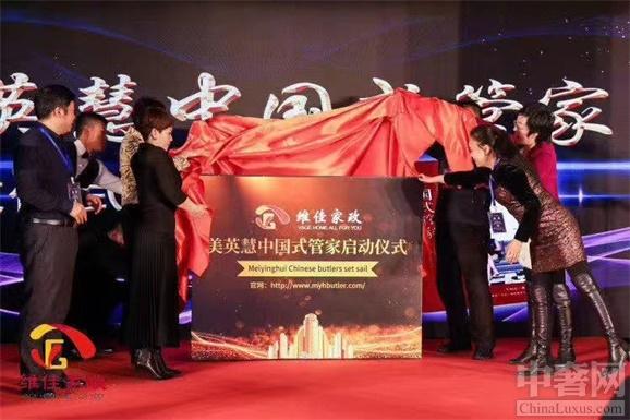 美英慧中国式管家官网上线  维佳品牌再升级
