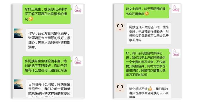 北京母婴公司