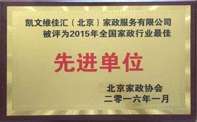 北京专业月嫂公司