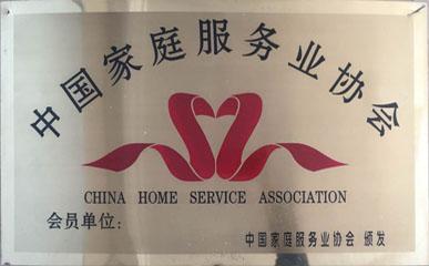 北京保姆家政公司
